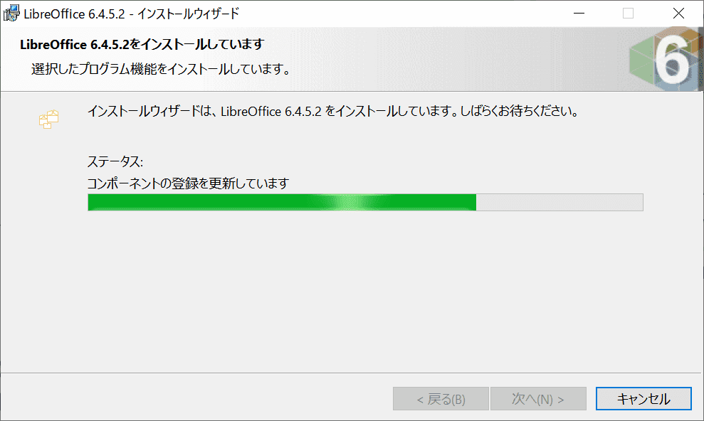 LibreOffice インストールの進行