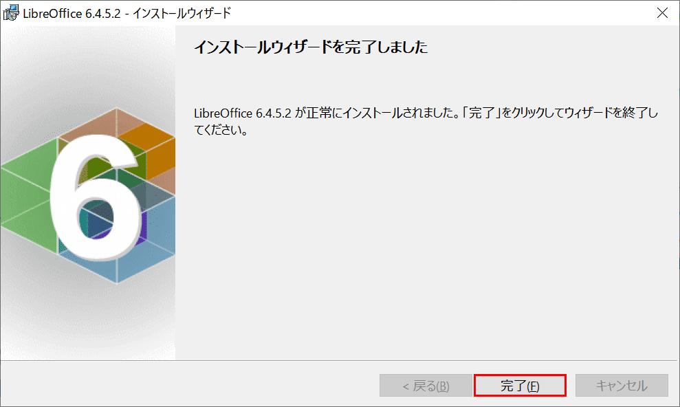 LibreOffice インストールの完了