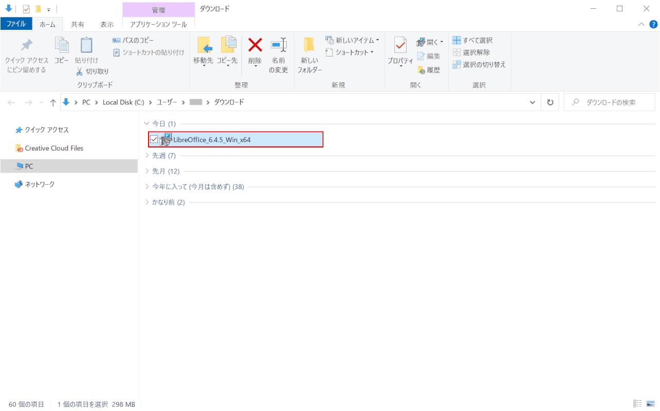 LibreOffice ファイルを開く