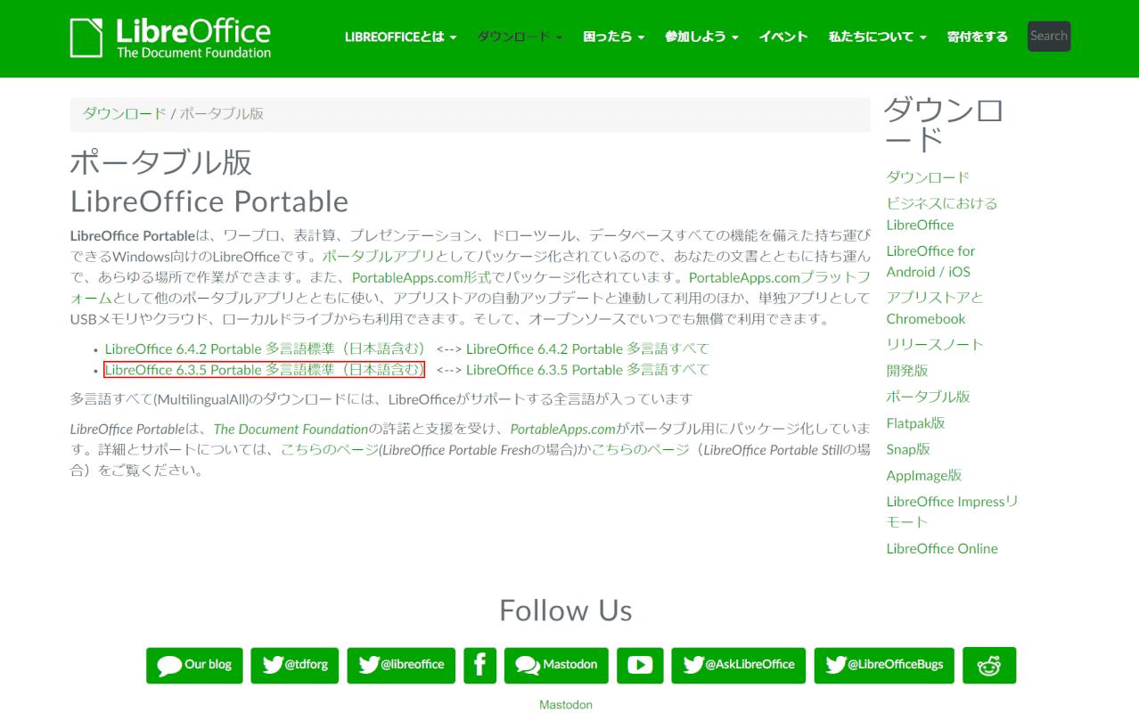 LibreOffice Portable バージョンの選択