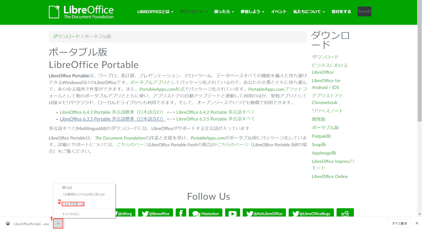 LibreOffice Portable ダウンロード先