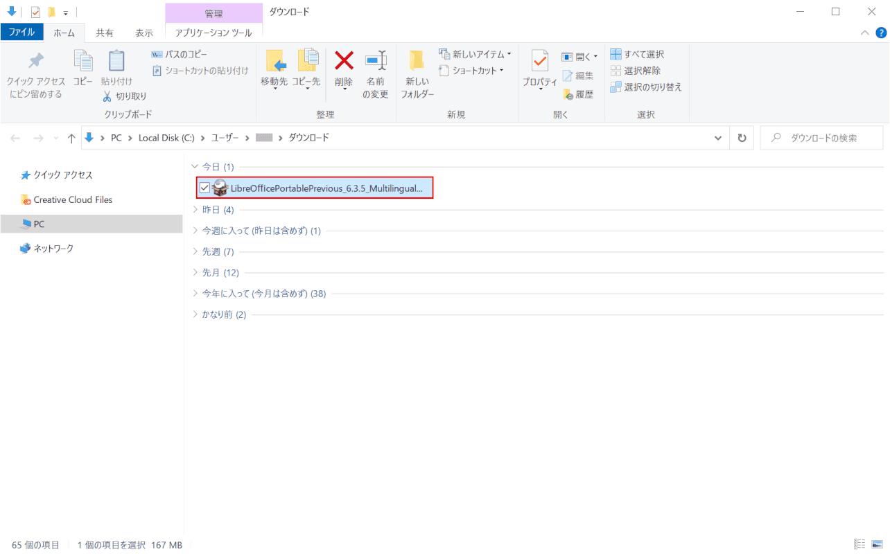 LibreOffice Portable ファイルを開く