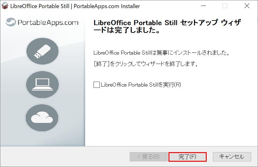 LibreOffice Portable インストールの完了