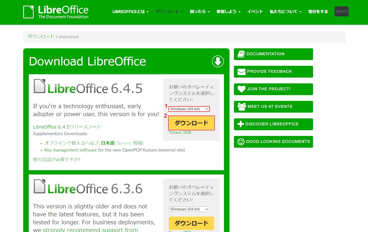 LibreOffice オペレーションシステム選択