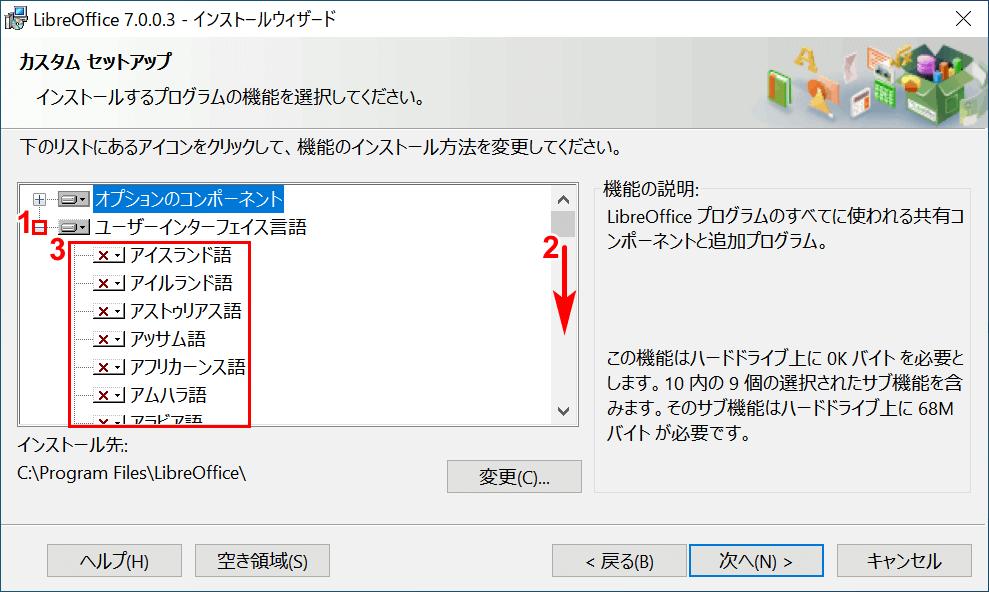 libreoffice japanese 言語の選択