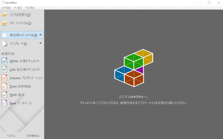LibreOffice 設定の完了