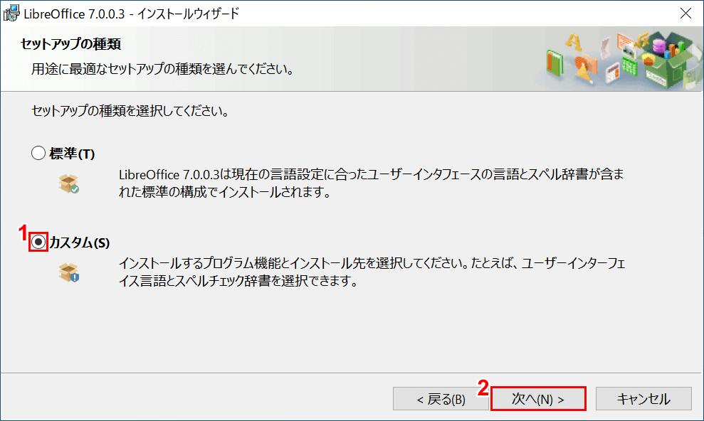 libreoffice japanese カスタムインストール