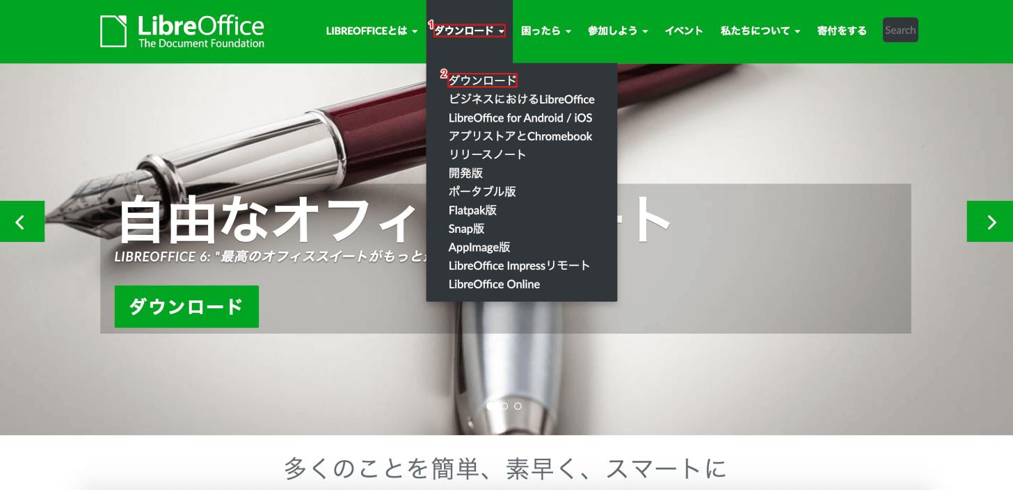 libreoffice-mac ダウンロード