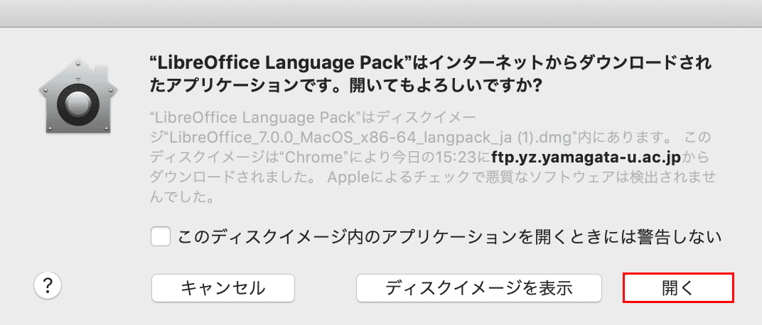 LibreOffice-mac LibreOffice Language Pack ダイアログボックスの表示