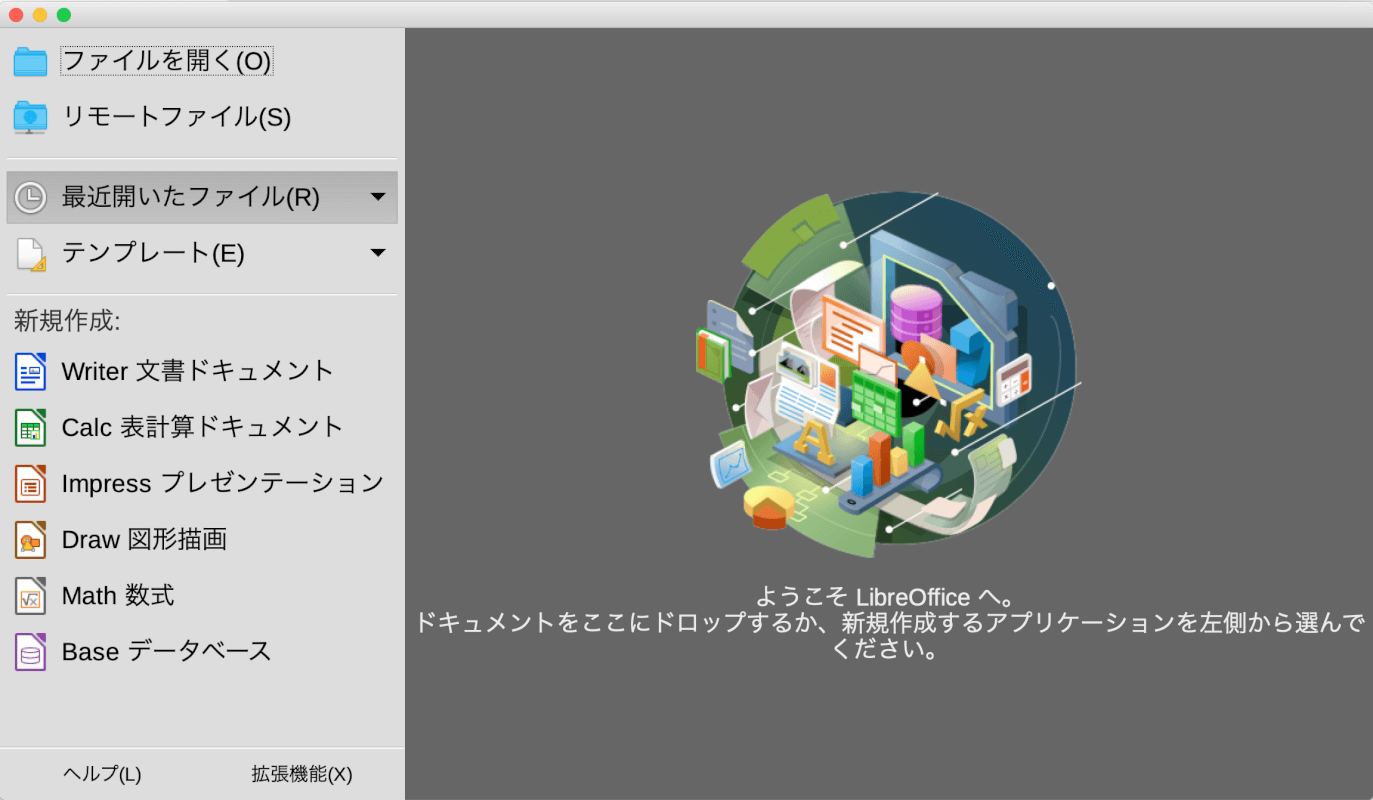LibreOffice-mac 日本語化終了