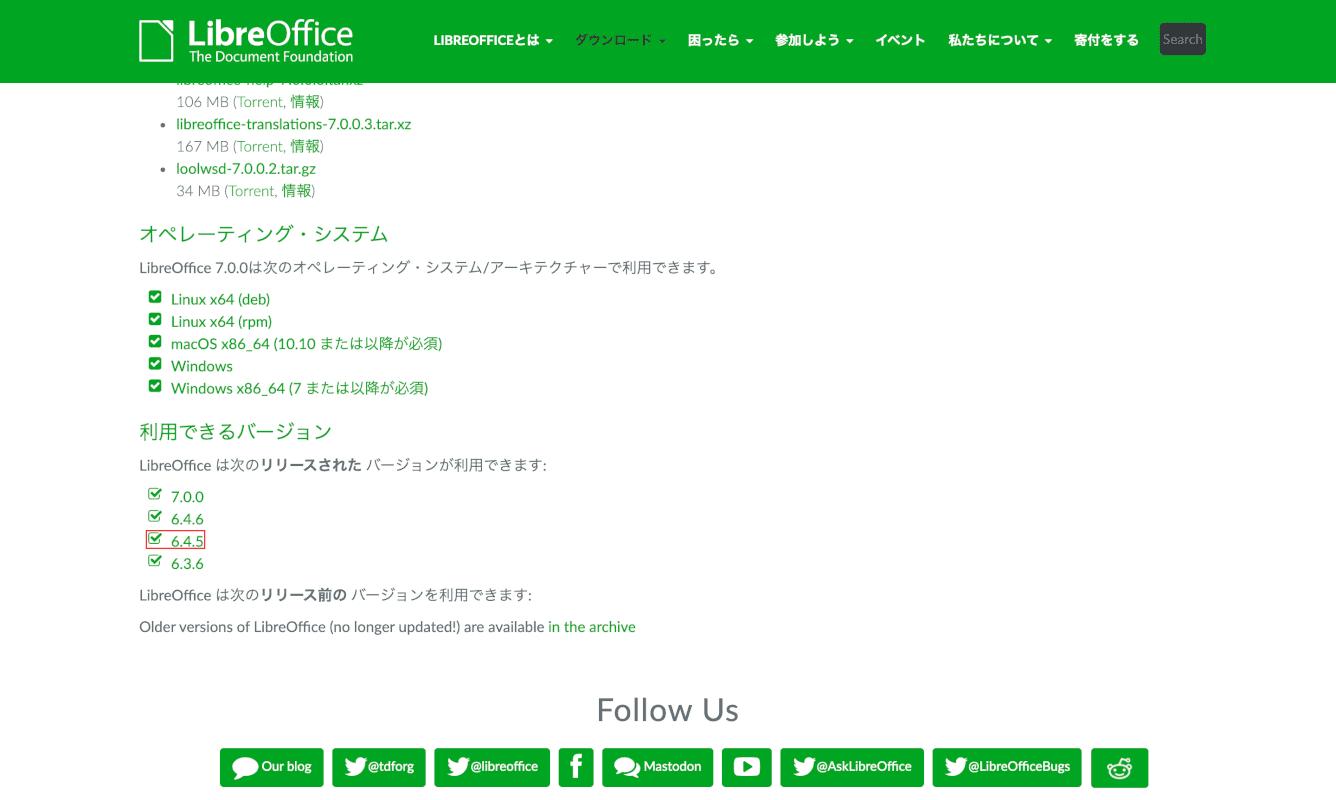 LibreOffice 過去バージョンの選択
