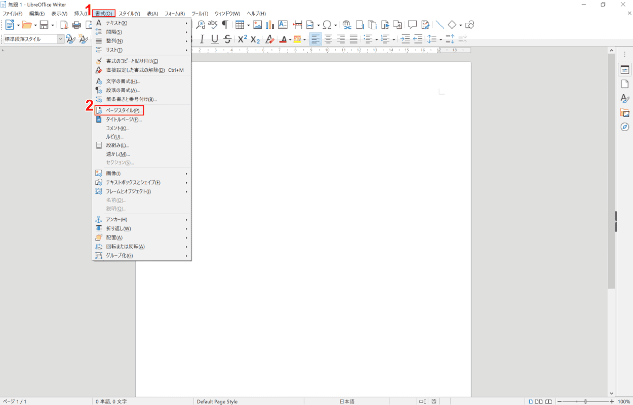 libreoffice 書式