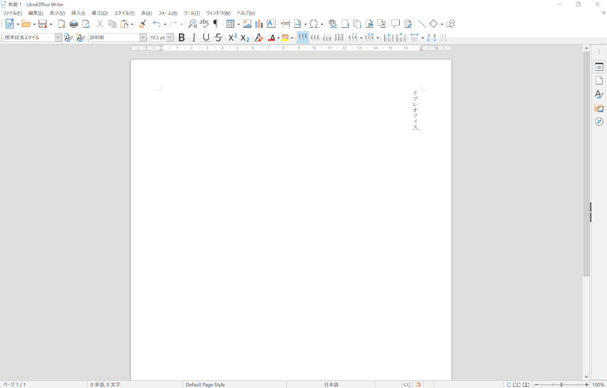 libreoffice 縦書き