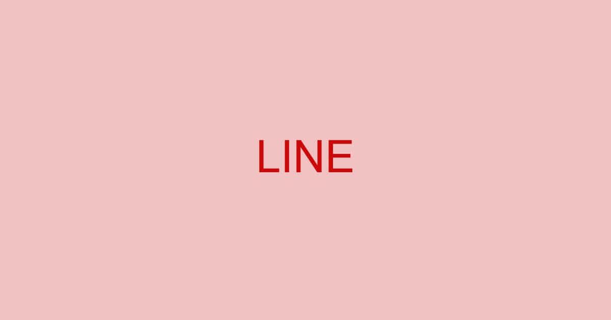 LINEでPDFを保存/印刷する方法など(PDFを送れない時の対処含む)