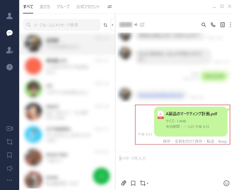 PDFの転送