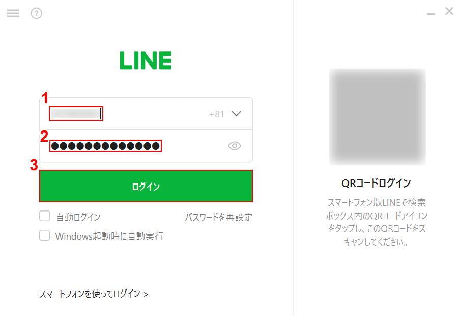 LINEアカウントにログイン