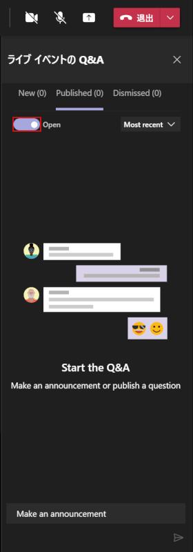 質問を受け付ける