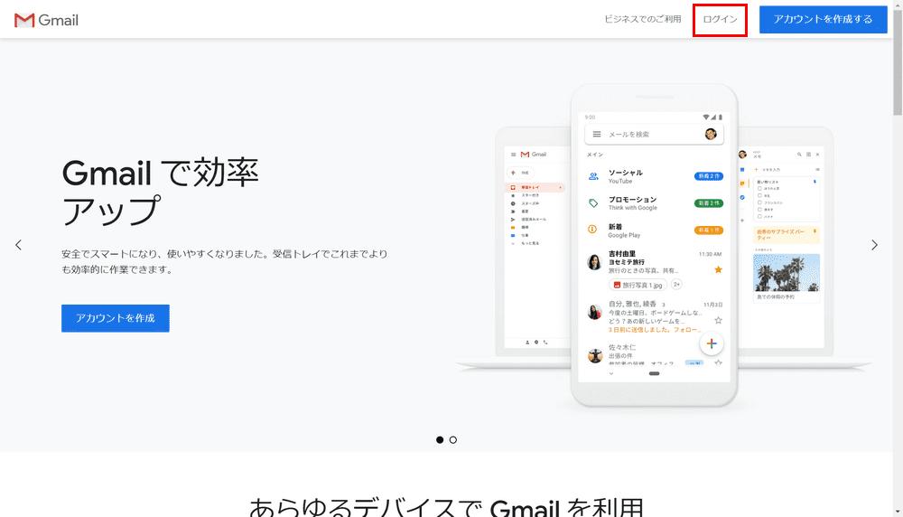 Gmail説明