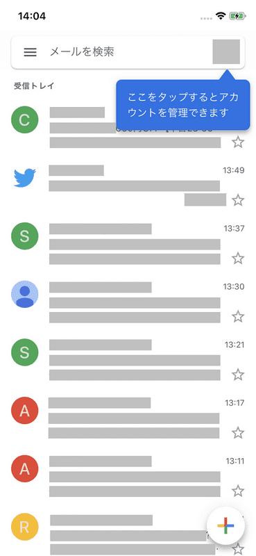 Gmailアプリの受信トレイ