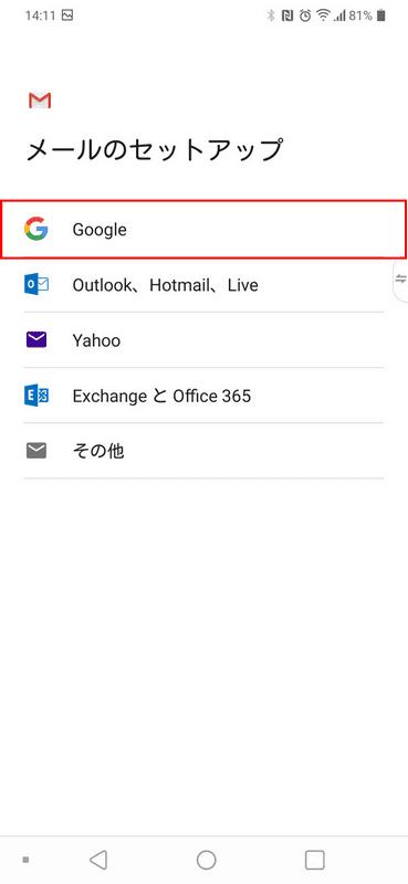 メールのセットアップ