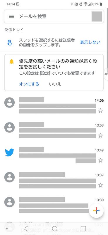 Gmailアプリのログイン結果