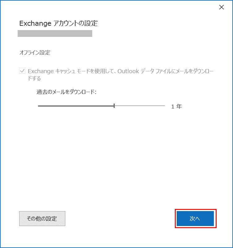 Exchageアカウント