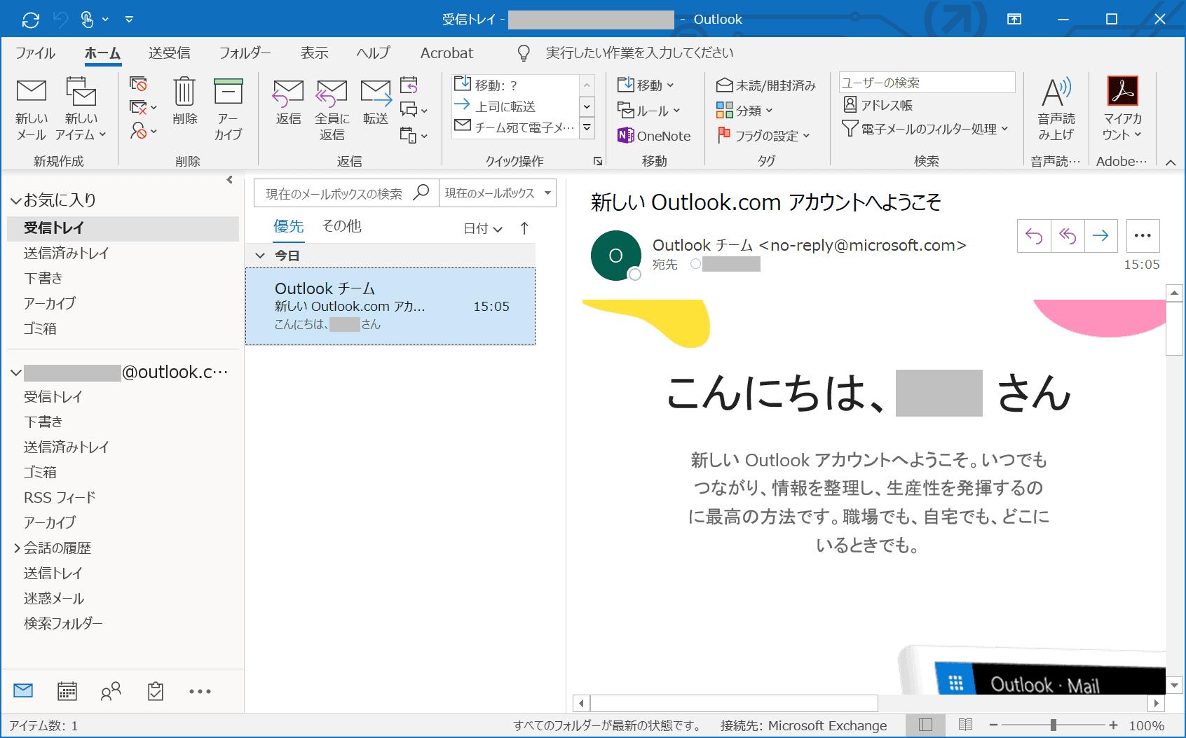Outlook 2019の起動
