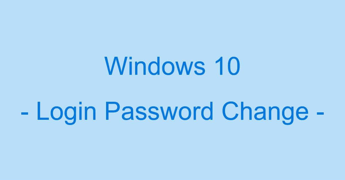 Windows 10でのログイン/サインイン時のパスワード変更方法