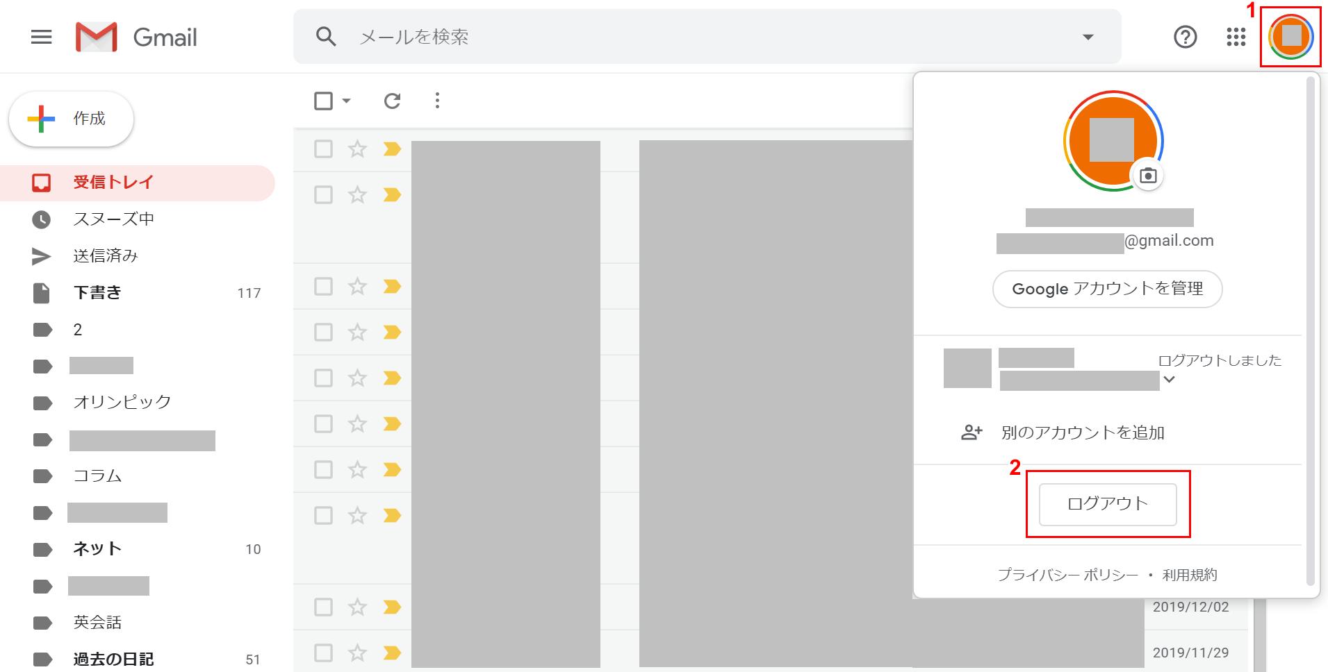 Gmailログアウト