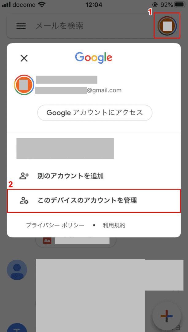 GmailログアウトiPhone