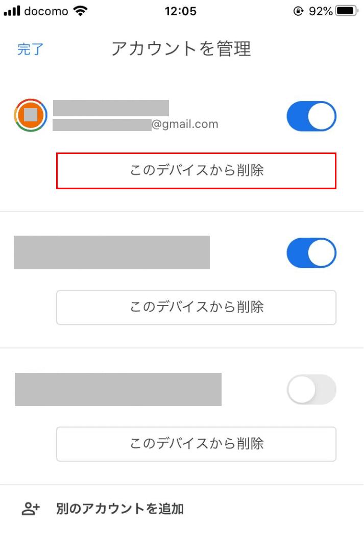 デバイスから削除