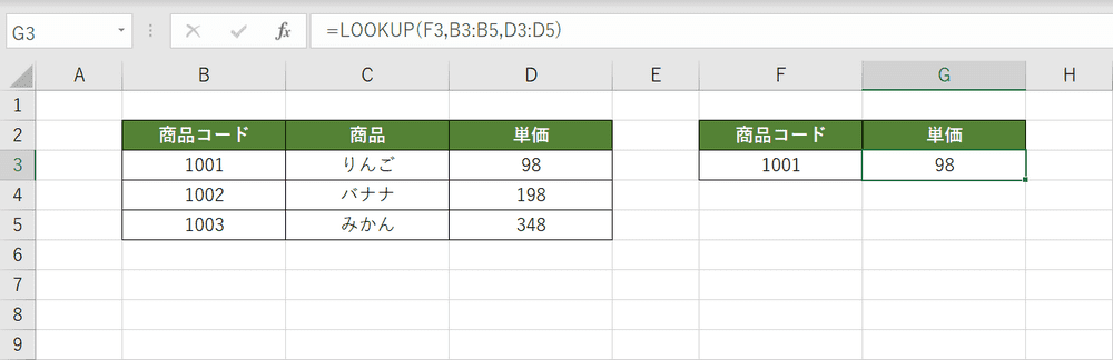 LOOKUP関数の結果