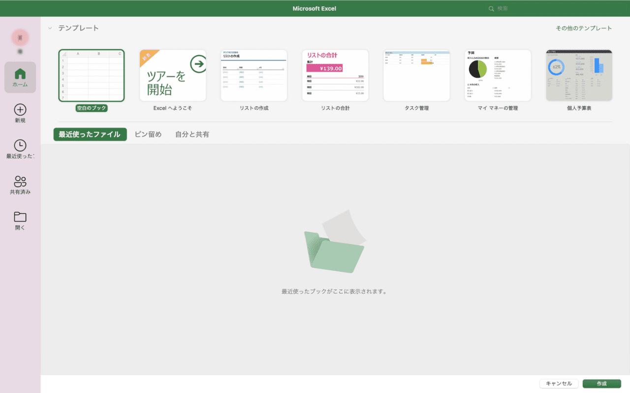 Excelを開いた