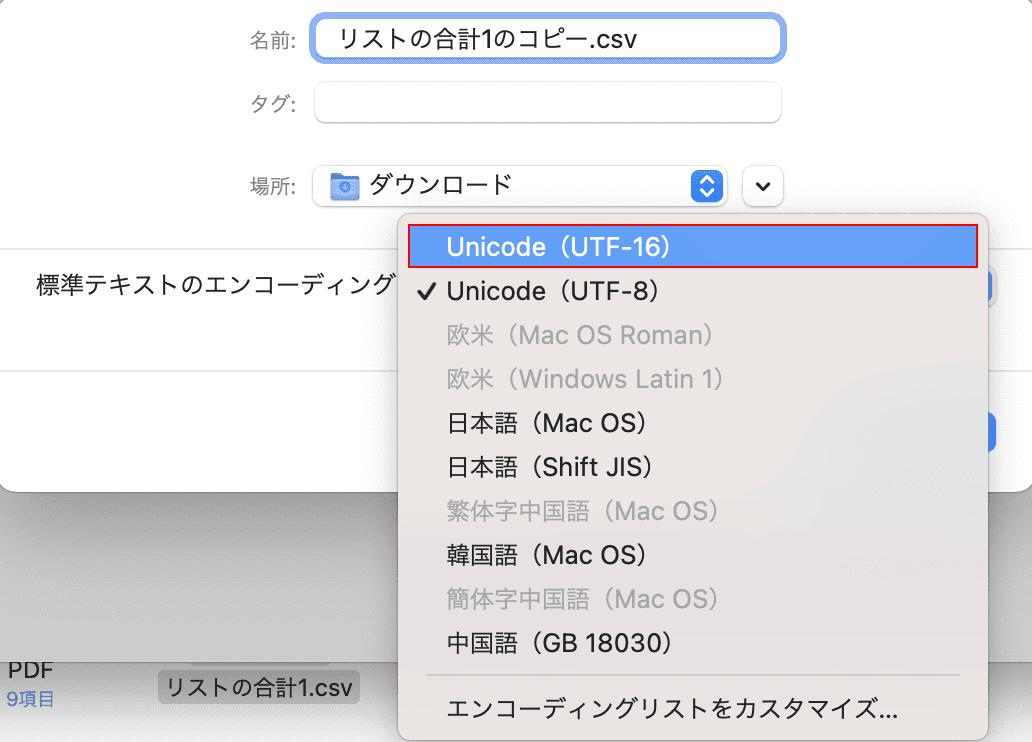 文字コードを変換する