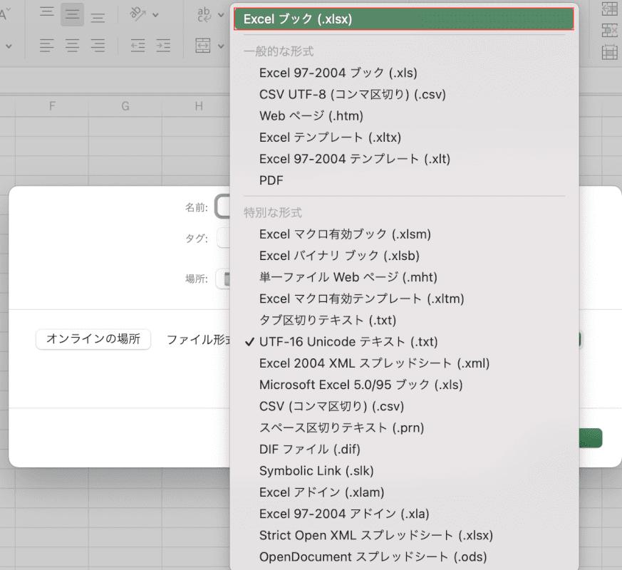 Excelブックを選択する