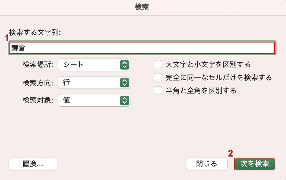 検索ダイアログボックスが表示される