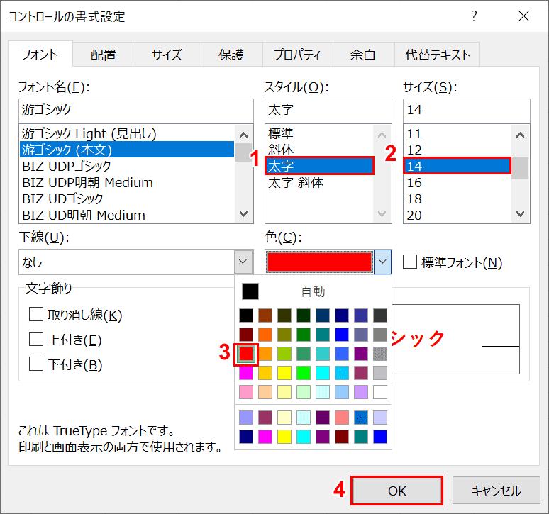 コントロールの書式設定の変更