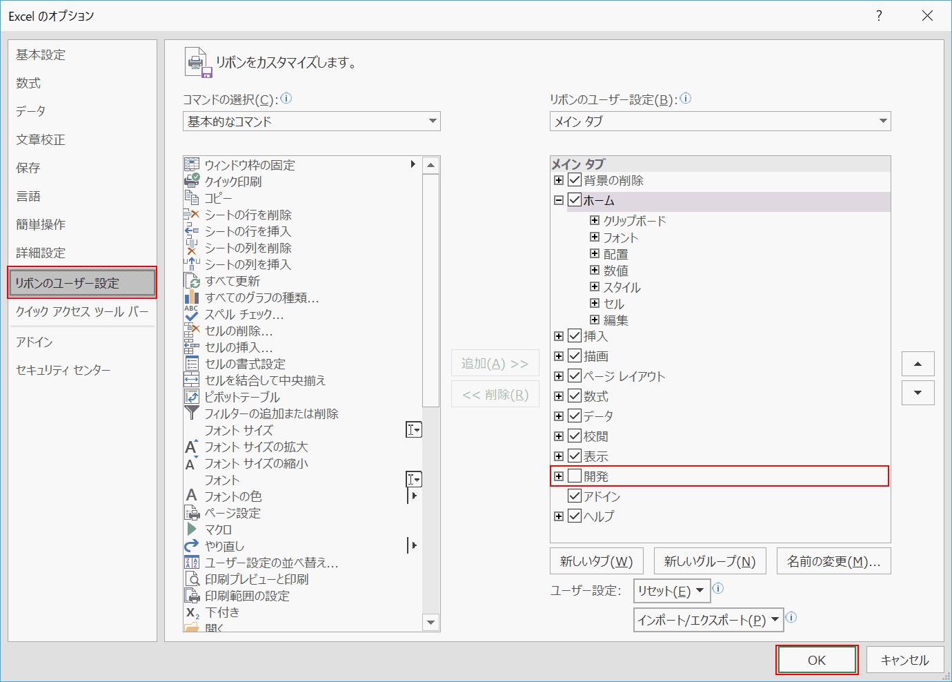 リボンのユーザー設定から開発を選択