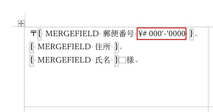 郵便番号のフィールドコードを編集