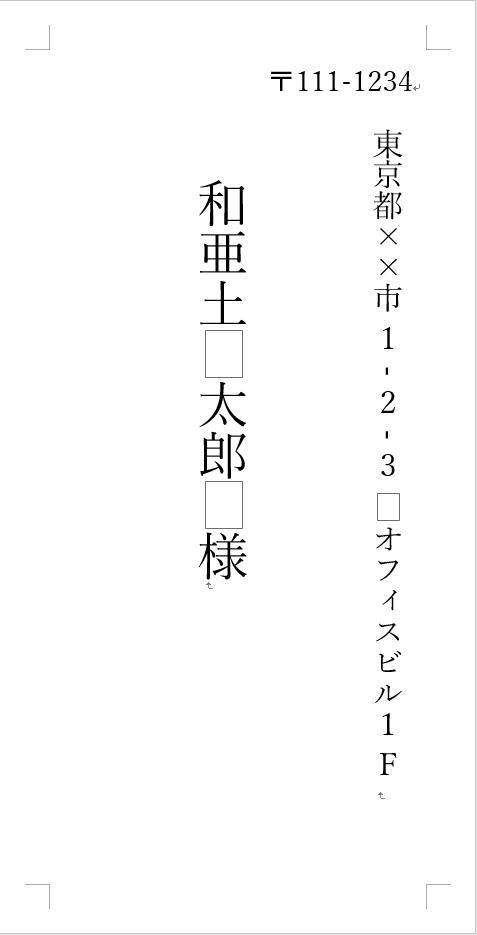 縦書き封筒