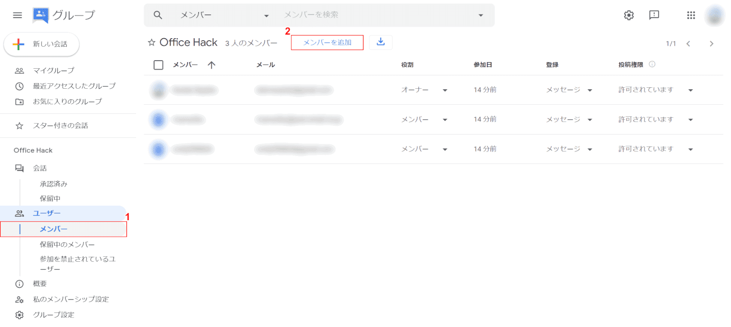 mailing-list メンバーを追加