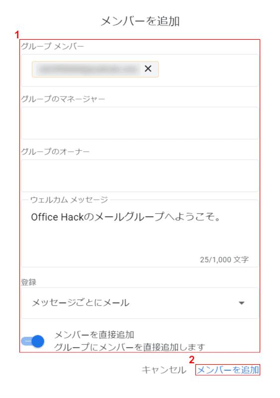 mailing-list 追加メンバー設定