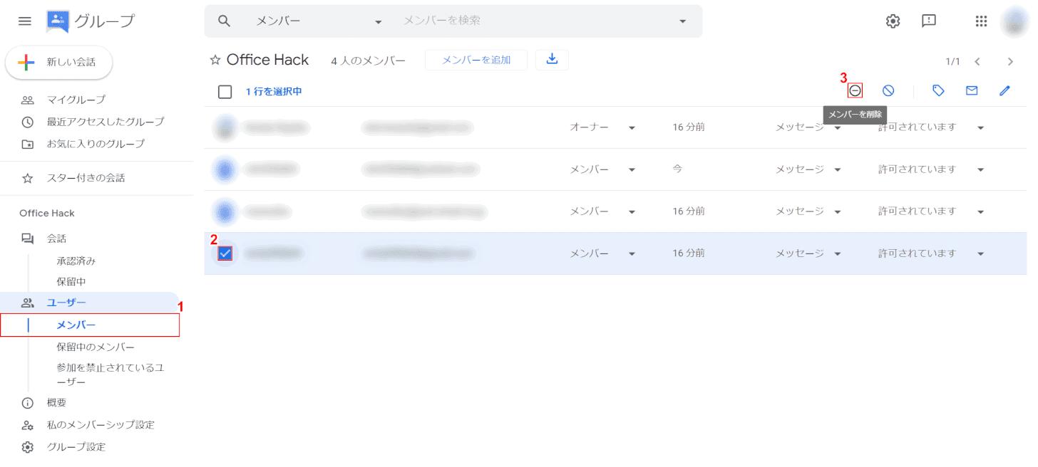 mailing-list 削除選択