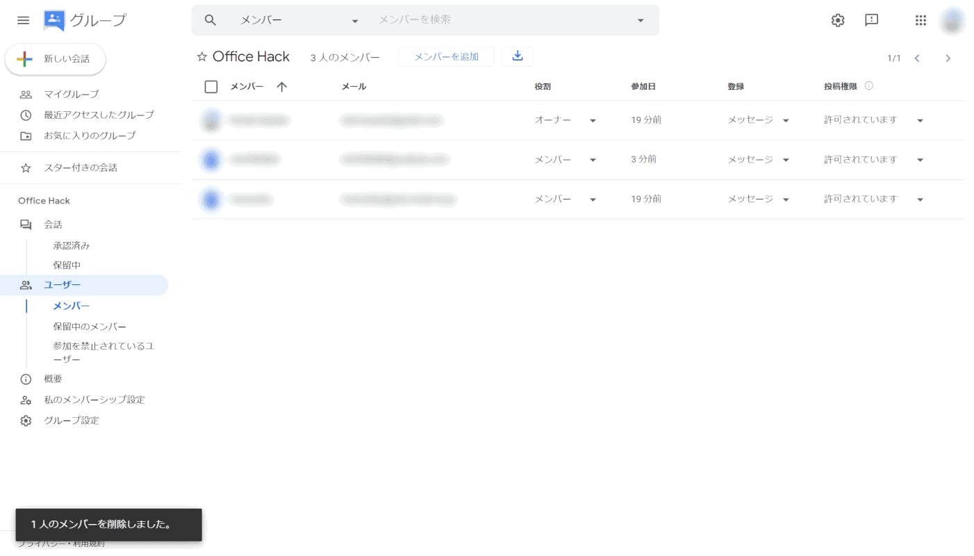 mailing-list 削除完了