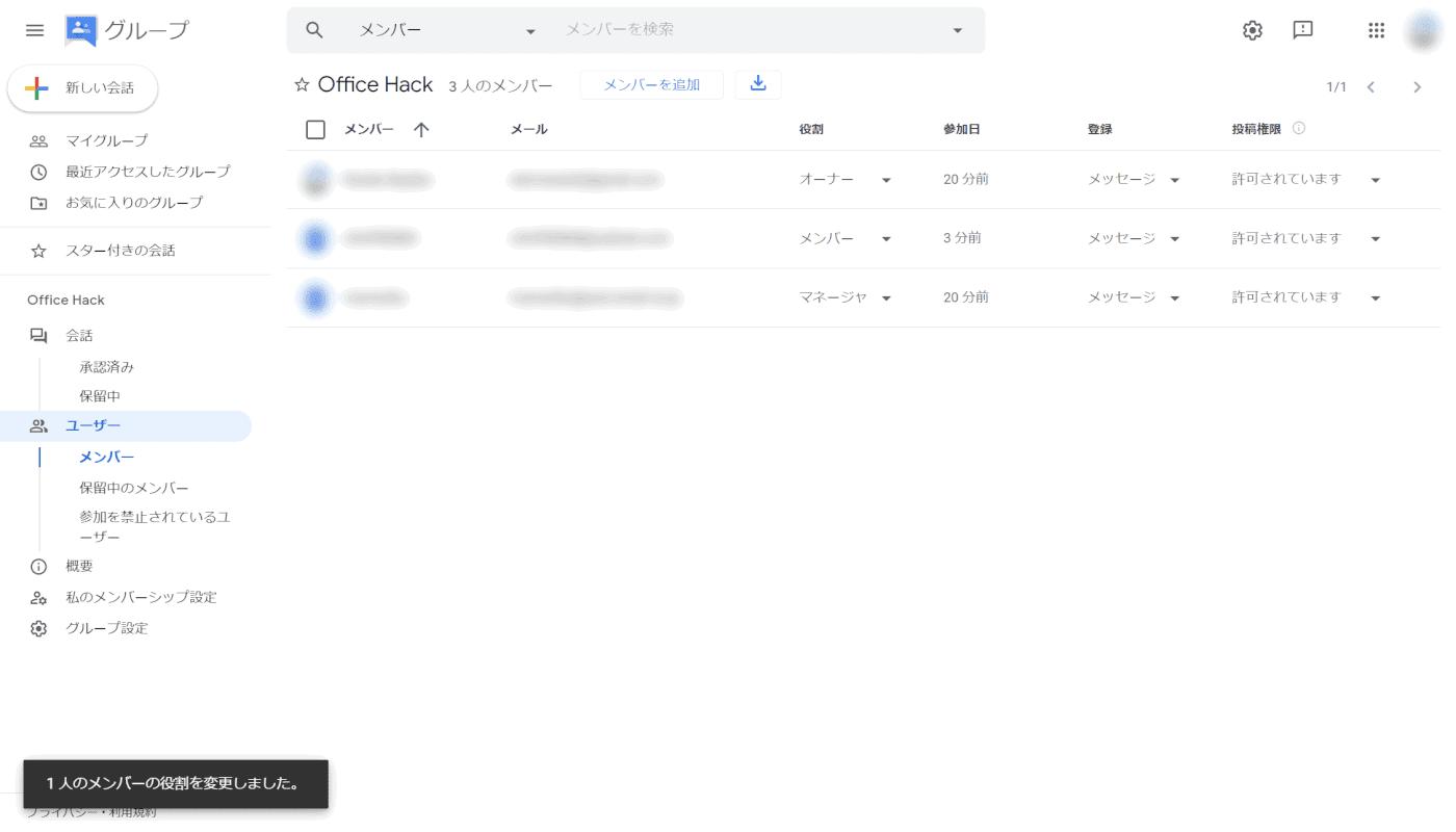 mailing-list 役割変更完了