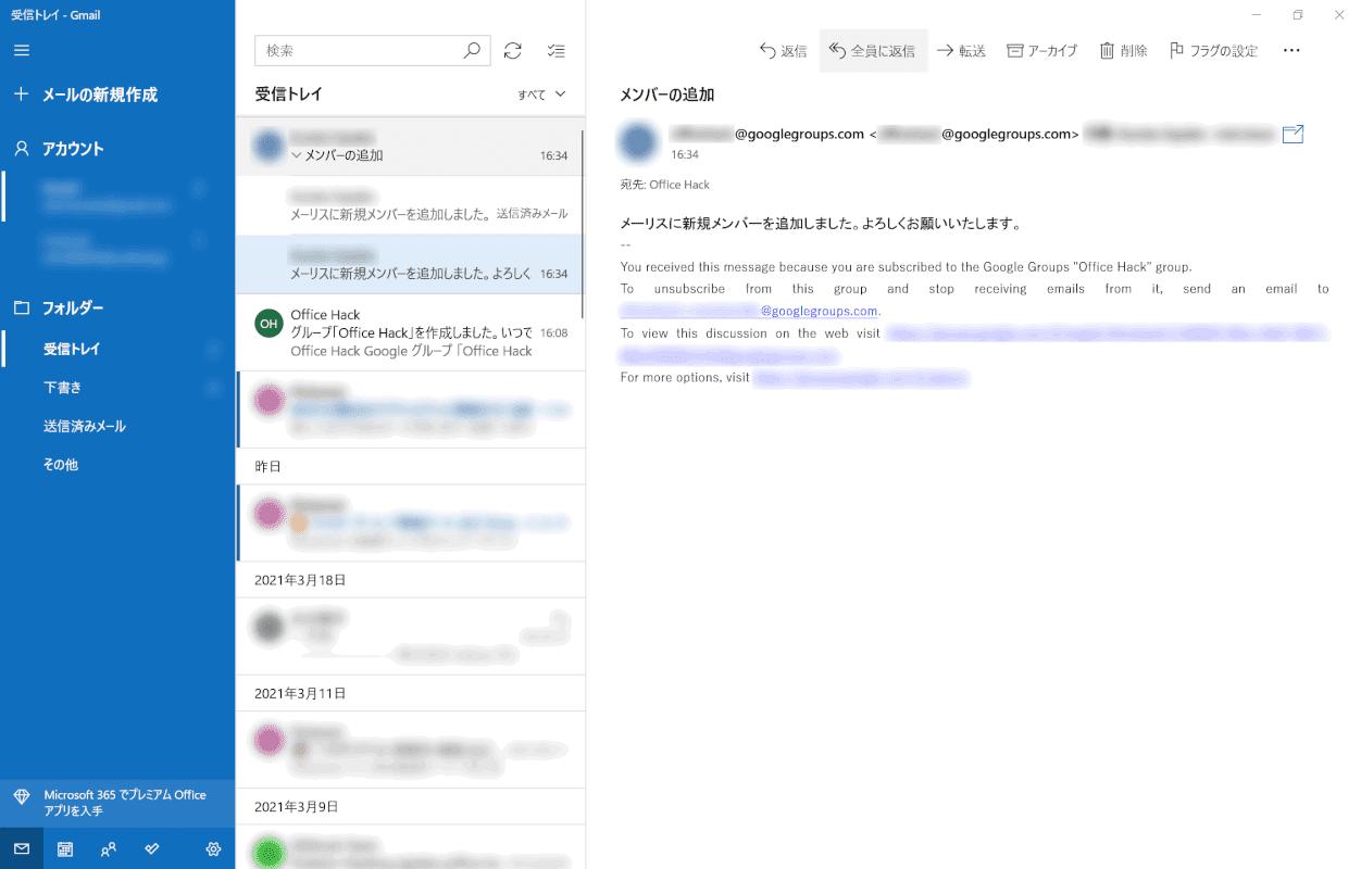 mailing-list 送信完了