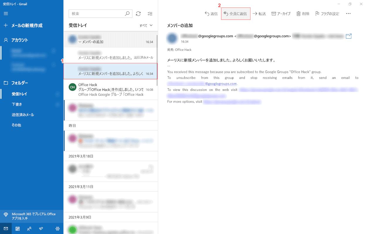mailing-list 返信