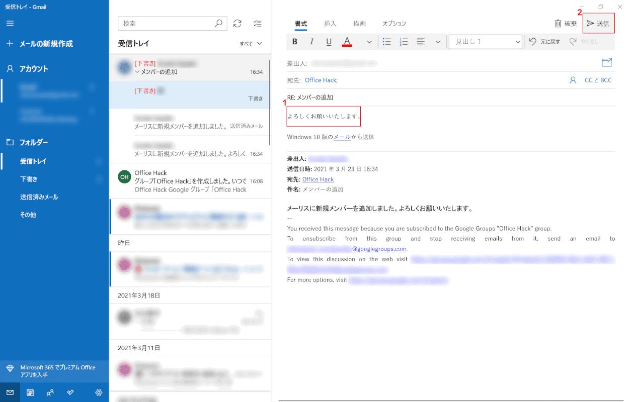 mailing-list 返信メッセージ入力