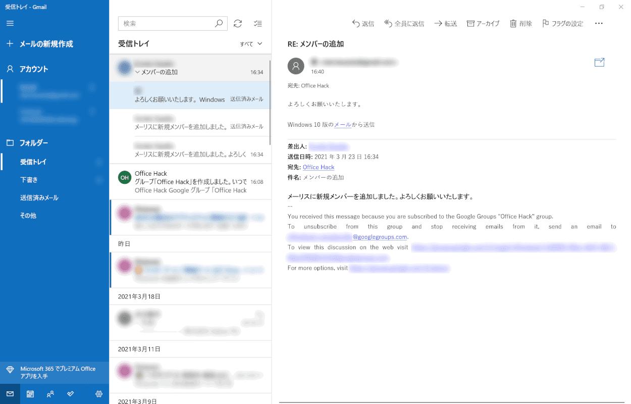 mailing-list 返信完了