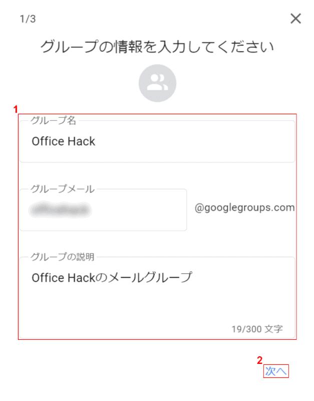 mailing-list グループ名など